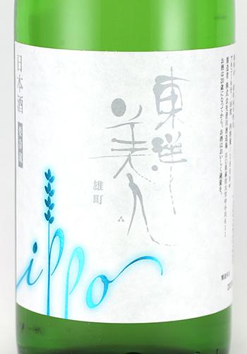 東洋美人 ippo 雄町