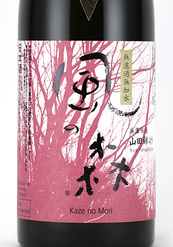 風の森 純米大吟醸 山田錦 笊籬採り