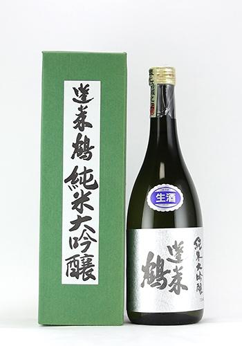 蓬莱鶴 純米大吟醸