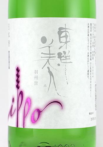 ippo 羽州誉