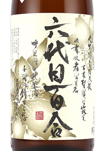 百合 新焼酎