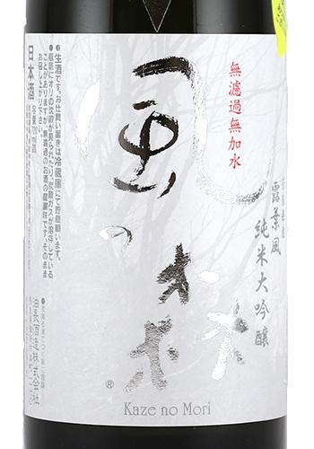 風の森 純米大吟醸 笊籬採り 露葉風
