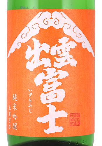 出雲富士 五百万石 無濾過生縁酒