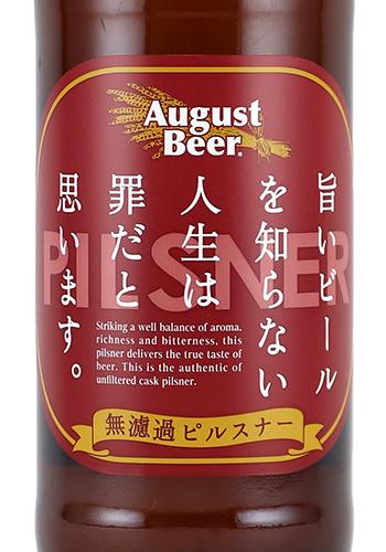 アウグスビール オリジナル