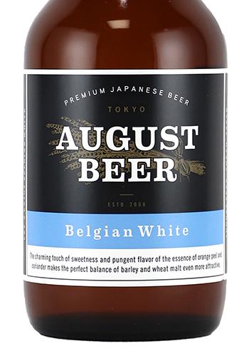 アウグスビール ホワイト