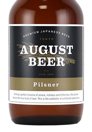アウグスビール ピルスナー
