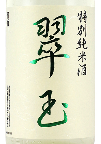 翠玉 特別純米 滓がらみ