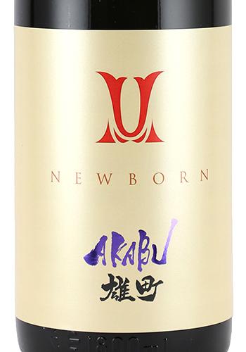 赤武 newborn 雄町