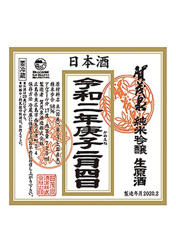 立春 賀茂泉 2020