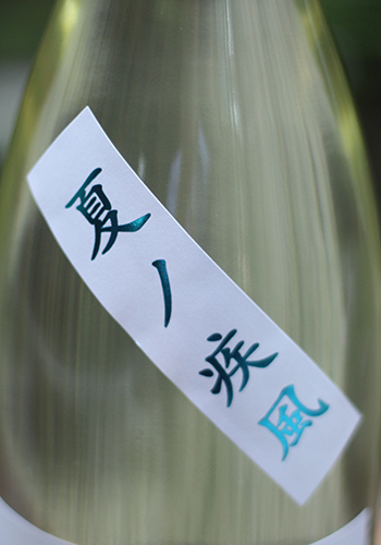 紀土 純米吟醸 夏の疾風