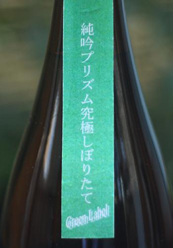 羽根屋 純米吟醸 プリズム グリーン