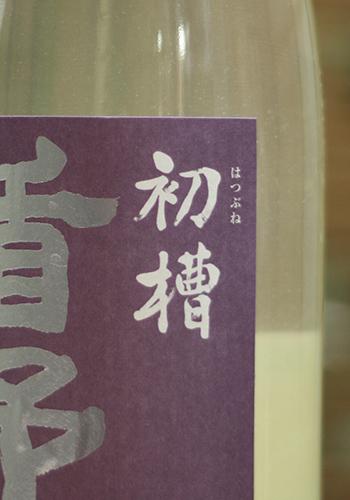 楯野川 純米大吟醸 初槽