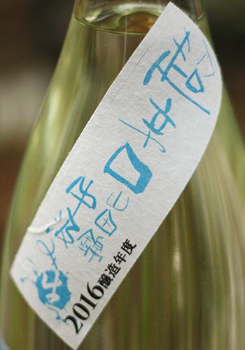 瑞冠 純米山田錦70 中汲生原酒