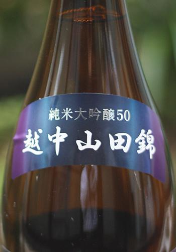 羽根屋 純米大吟醸 越中山田錦50