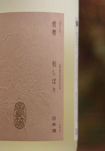龍勢 純米 初しぼり