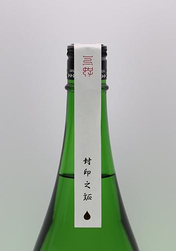 阿武の鶴 green