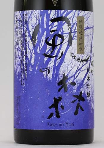 風の森 純米吟醸 雄町 笊籬採り
