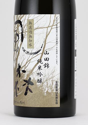 風の森 純米吟醸 山田錦