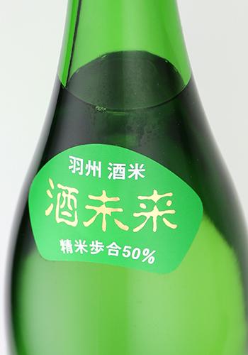 くどき上手 酒未来
