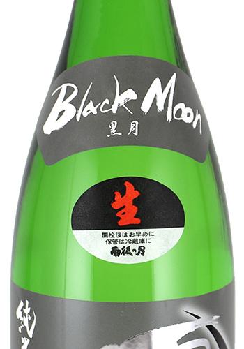 雨後の月 Black moon 生