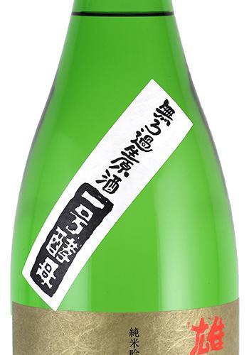 玉川 一号 雄町