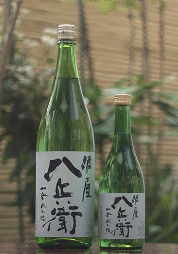 酒屋八兵衛 山廃純米