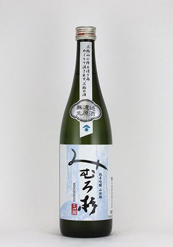 みむろ杉 純米吟醸 山田錦 生原酒