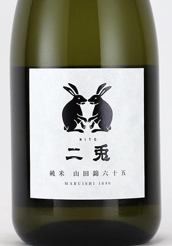 二兎 純米吟醸 山田錦65