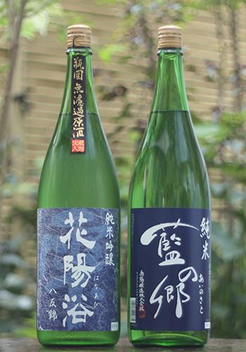 花陽浴 純米吟醸55 八反錦+藍の郷