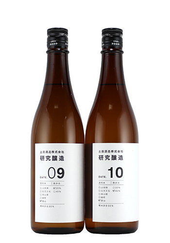 土田 研究醸造9~10