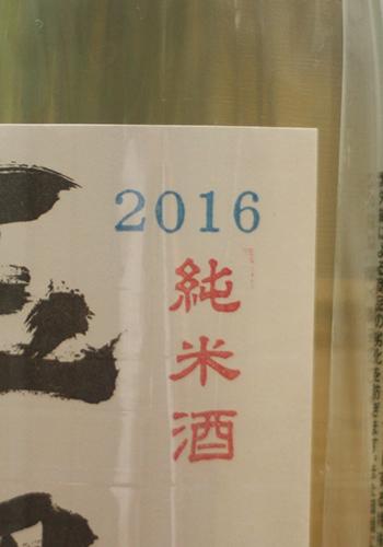 玉櫻 夏 純米2016