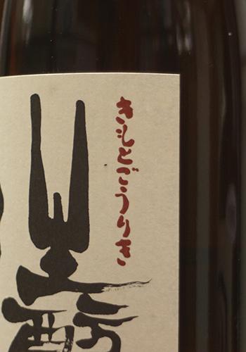 日置桜 きもと純米 強力