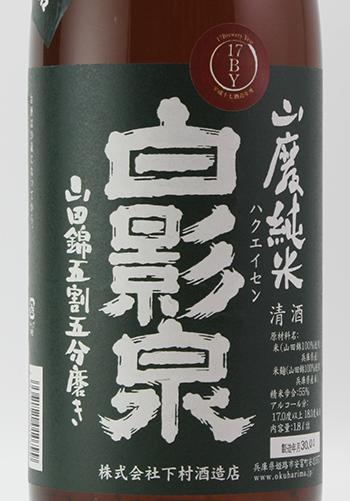 白影泉 山廃純米 山田錦55 17BY