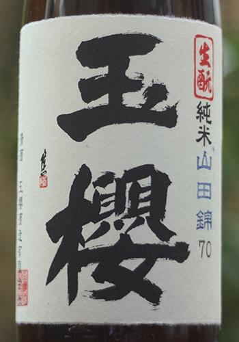 玉櫻 生もと純米 山田錦