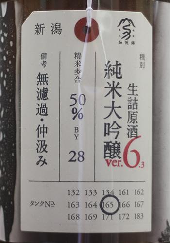 加茂錦 荷札酒 純米大吟醸