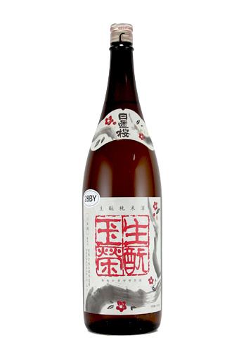 日置桜(ひおきざくら) 生もと(きもと) 玉栄(たまさかえ) 純米酒 1800ml