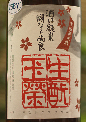 日置桜 きもと純米 玉栄