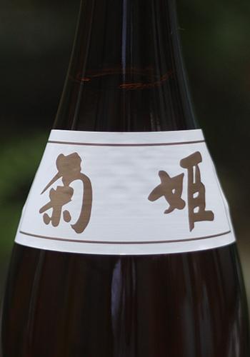 菊姫 山廃純米
