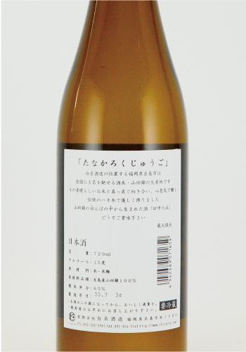 田中六五720