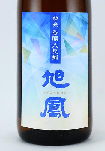 旭鳳 純米 香醸八反錦