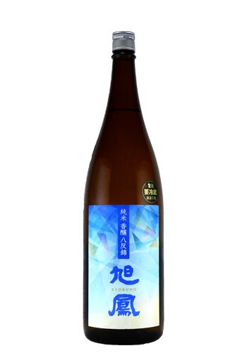 旭鳳 純米 香醸八反錦  生酒