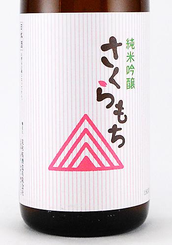 美和桜 純米吟醸 さくらもち