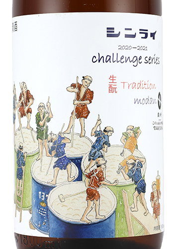 神雷 チャレンジ Tradition・Modan