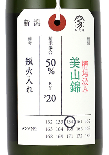 加茂錦 純米吟醸 美山錦