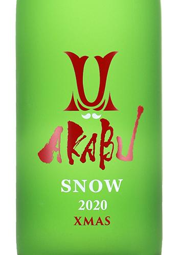 赤武 SNOW XMAS