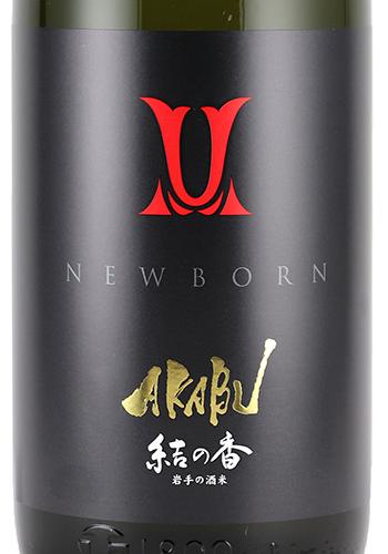 赤武 newborn 結の香