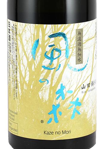 風の森 純米 山田錦 笊籬採り