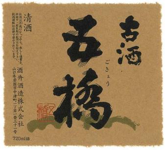 五橋 13BY 古酒