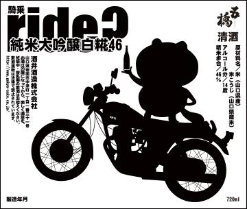 五橋 RIDE WIHITE 純米大吟醸 白麹46