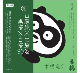 五橋 山廃純米生原酒 黒×白